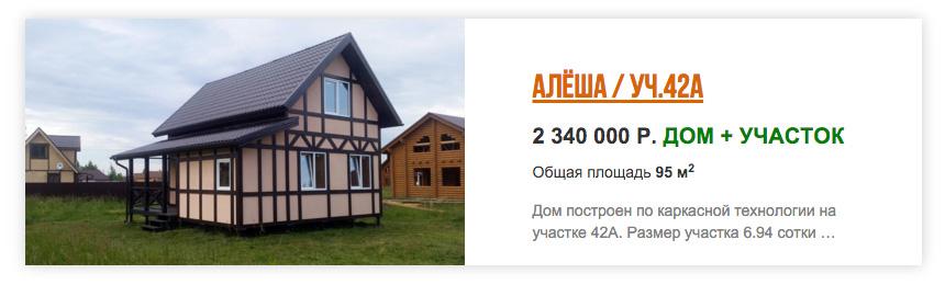 купить дом на горьковском